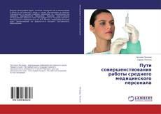 Copertina di Пути совершенствования работы среднего медицинского персонала