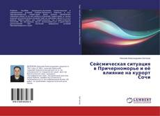 Portada del libro de Сейсмическая ситуация в Причерноморье и её влияние на курорт Сочи