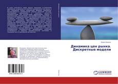 Bookcover of Динамика цен рынка. Дискретные модели