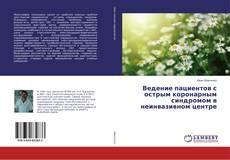Bookcover of Ведение пациентов с острым коронарным синдромом в неинвазивном центре
