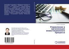 Обложка Управление и организация инвестиционного процесса