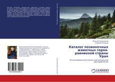 Bookcover of Каталог позвоночных животных горно-равнинной страны Урал