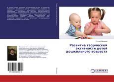 Развитие творческой активности детей дошкольного возраста kitap kapağı
