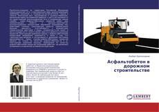 Portada del libro de Асфальтобетон в дорожном строительстве