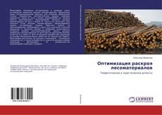 Bookcover of Оптимизация раскроя лесоматериалов