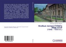 Bookcover of Особые лагеря ГУЛАГа МВД СССР (1948 – 1954 гг.)