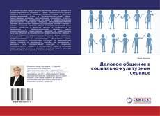 Copertina di Деловое общение в социально-культурном сервисе