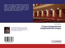 Bookcover of Структурирование современной оперы