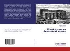 Borítókép a  Новый взгляд на Дендерский зодиак - hoz