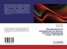 Обложка Теплоотдача от нагревателя из ионно-имплантированной стали 12Х18Н10Т