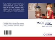 Bookcover of Музыка как арт-терапия