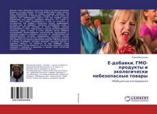 Bookcover of Е-добавки, ГМО-продукты и экологически небезопасные товары
