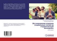 Bookcover of Исследование влияния социальных сетей на студенческую молодежь