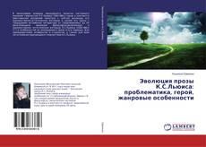 Bookcover of Эволюция прозы К.С.Льюиса: проблематика, герой, жанровые особенности