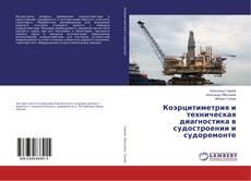 Bookcover of Коэрцитиметрия и техническая диагностика в судостроении и судоремонте