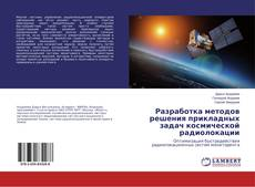 Copertina di Разработка методов решения прикладных задач космической радиолокации