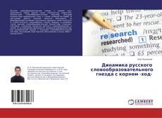 Обложка Динамика русского словообразовательного гнезда с корнем -ход-