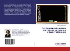 Обложка Интерактивная доска на уроках истории и обществознания