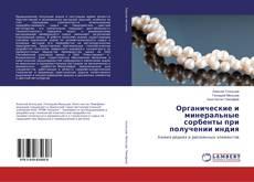 Bookcover of Органические и минеральные сорбенты при получении индия