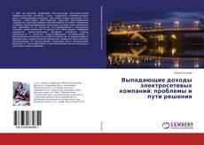 Bookcover of Выпадающие доходы электросетевых компаний: проблемы и пути решения