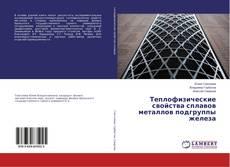 Теплофизические свойства сплавов металлов подгруппы железа kitap kapağı