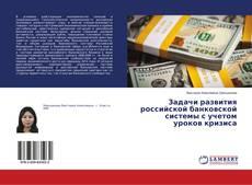 Bookcover of Задачи развития российской банковской системы с учетом уроков кризиса