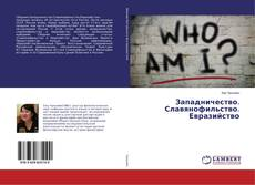 Bookcover of Западничество. Славянофильство. Евразийство