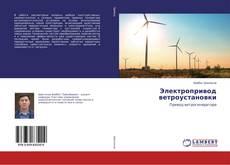Buchcover von Электропривод ветроустановки