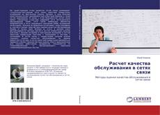 Bookcover of Расчет качества обслуживания в сетях связи