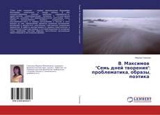 """Bookcover of В. Максимов """"Семь дней творения"""": проблематика, образы, поэтика"""