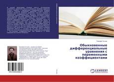 Bookcover of Обыкновенные дифференциальные уравнения с переменными коэффициентами