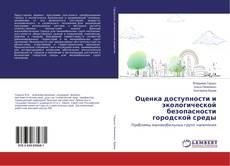 Обложка Оценка доступности и экологической безопасности городской среды