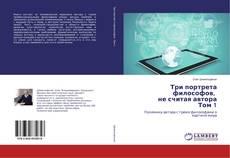 Buchcover von Три портрета философов, не считая автора Том 1