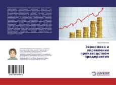 Buchcover von Экономика и управление производством предприятия