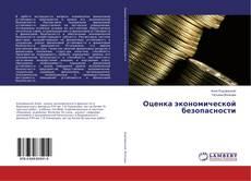 Capa do livro de Оценка экономической безопасности
