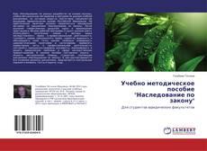 """Bookcover of Учебно методическое пособие """"Наследование по закону"""""""