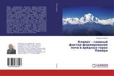 Portada del libro de Климат – главный фактор формирования почв в аридных горах Памира