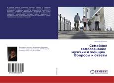 Capa do livro de Семейное самосознание мужчин и женщин. Вопросы и ответы