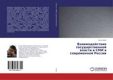 Buchcover von Взаимодействие государственной власти и СМИ в современной России