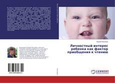 Обложка Личностный интерес ребенка как фактор приобщения к чтению
