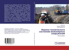 Portada del libro de Оценка технического состояния инженерных сооружений