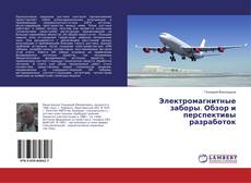 Bookcover of Электромагнитные заборы. Обзор и перспективы разработок