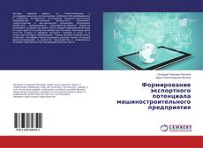 Bookcover of Формирование экспортного потенциала машиностроительного предприятия