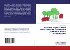 Обложка Проект нормативов образования отходов и лимитов на их размещение