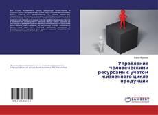 Capa do livro de Управление человеческими ресурсами с учетом жизненного цикла продукции