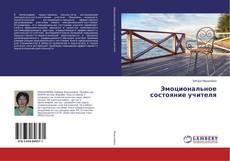 Bookcover of Эмоциональное состояние учителя