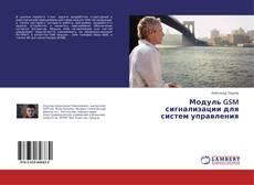 Buchcover von Модуль GSM сигнализации для систем управления