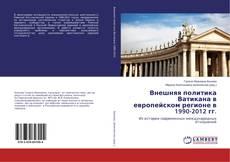 Capa do livro de Внешняя политика Ватикана в европейском регионе в 1990-2012 гг.