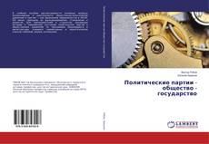 Bookcover of Политические партии - общество - государство