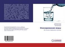 Copertina di Озонирование воды